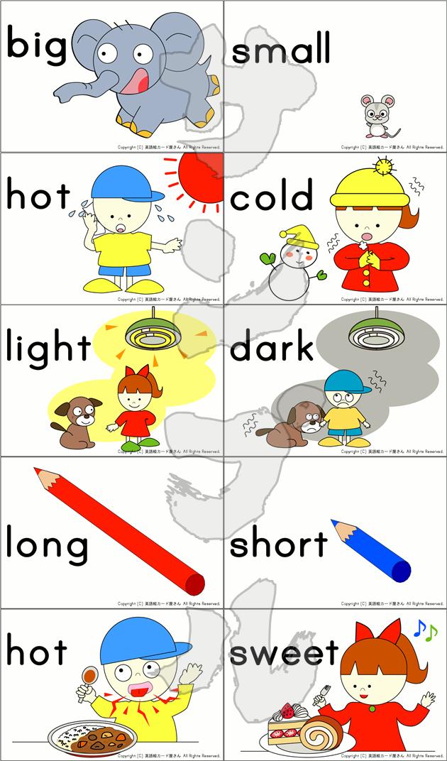 形容詞・反対語の絵カード