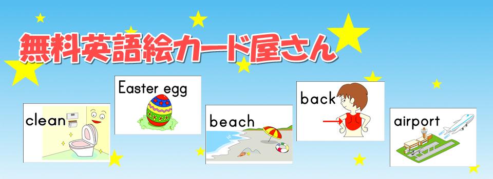無料英語絵カード屋さん 商用利用OK!