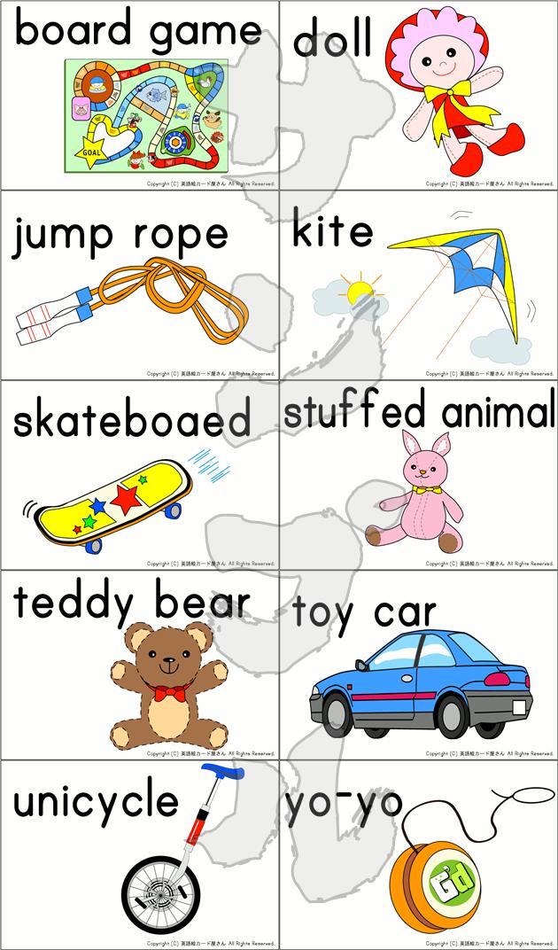 おもちゃのカード(2)10種