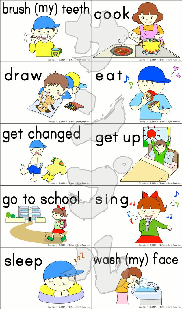 動詞のカード(2)10種