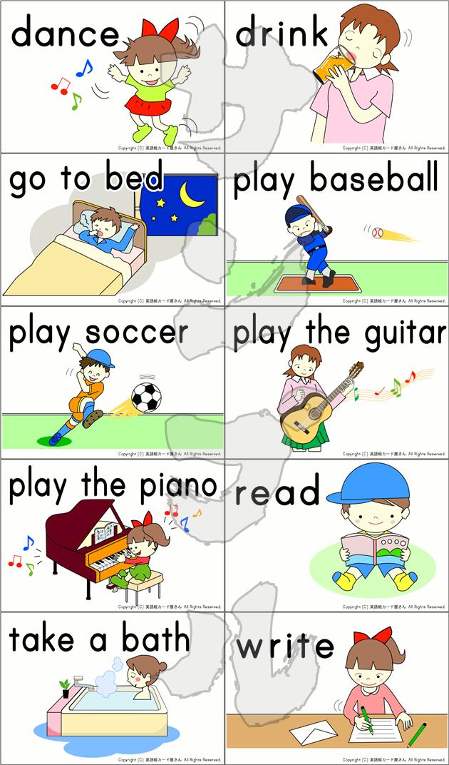 動詞のカード(3)10種